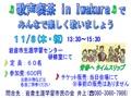 歌声喫茶in Iwakura11/3のお知らせ