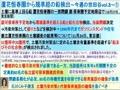 【金八アゴラ(2016/12/02)】(4)蘆花公園で鉛【待機児童問題迷走】